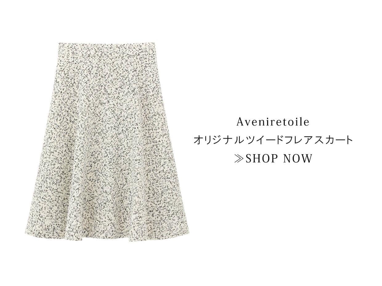 Aveniretoile オリジナルツイードフレアスカート